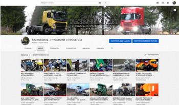 YOUTUBE КАНАЛ О ГРУЗОВИКАХ ВСЕ О ГРУЗОВИКАХ ВИДЕО ПРО ДАЛЬНОБОЙ РАЗБОРГРУЗ RAZBORGRUZ - RAZBORGRUZ - ГРУЗОВИКИ С ПРОБЕГОМ - YouTube.jpg